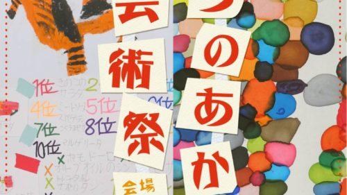 うちのあかり芸術祭開催!